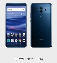 2018年5月Huawei Mate 10 Proが安く買えるMVNO・白ロムショップの価格比較 - 白ロム転売法