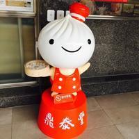 台北旅行 2  リピートの「鼎泰豊」本店へ♪ - ハレクラニな毎日Ⅱ