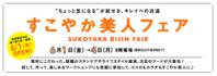 阪神百貨店「すこやか美人フェア」マアル関西エリア初出店します!その1 - 「肌とココロを愛おしむ布ナプと肌着marru マアル」代表naoの日記