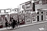 <24時間営業 年中無休>2014年足立区 - 写真家藤居正明の東京漫歩景