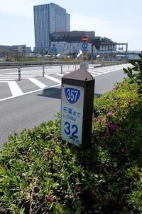 国道357号 32kmポスト - Fire and forget