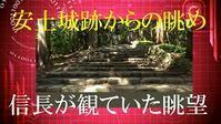 驚愕!年末スペシャル!今年マジで鳥肌が立った織田信長に関するシンクロニシティとは! #759 - - Arcadia Rose -