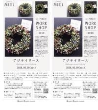6月9日(土)アジサイリースのワークショップ - harihariの道草日記