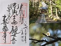 鎌倉の御朱印(三十三観音) - 僕の足跡