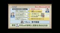 TBS 報道特集 53 - 風に吹かれてすっ飛んで ノノ(ノ`Д´)ノ ネタ帳