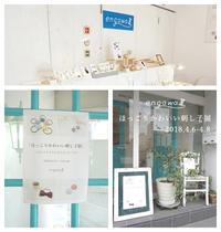 イベント出展予定&作品展終了のお知らせ - engawa's blog