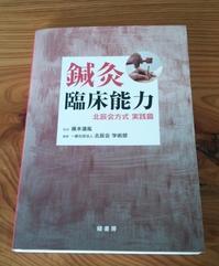 北辰会の本(中平) - 柚の森の仲間たち