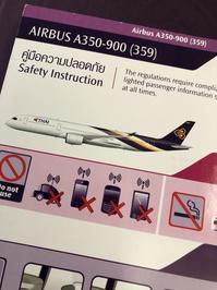 タイ航空 往路は A350-900 - まあるい時間