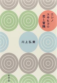 ニシノユキヒコの恋と冒険 - がつたま便り