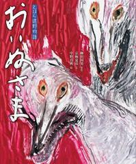 京極夏彦のえほん「遠野物語 第二期」 - アセンス書店日記
