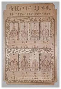 ミラーアクリル守護神札 - トロフィー屋さんのお勧め商品