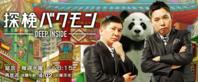 【訂正】NHK「探検バクモン」放送情報 - 東京農大 昆虫機能開発研究室より
