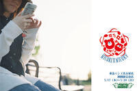 5/17(木)〜5/20(日)は、東急ハンズ名古屋店に出店します! - 職人的雑貨研究所