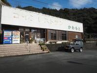2018.01.04 コインレストランかわもとで自販機ラーメン ジムニー車中泊四国一周46 - ジムニーとカプチーノ(A4とスカルペル)で旅に出よう