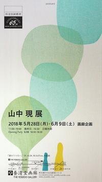 養清堂画廊 山中 現 展 - 山中現ブログ Gen Yamanaka