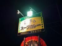 餃子&スープカレー マナカマナ - 芋タンおかわり!