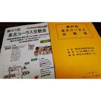 第37回  泉北コーラス交歓会 - 大阪市淀川区「渡辺ピアノ教室」