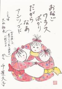 人形 「おなごワラスばかり」 - ムッチャンの絵手紙日記