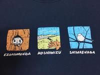 モンベルオホーツク小清水店 限定Tシャツ - あ~した天気になぁ~れ♪