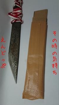 切り出しナイフ - doppler