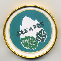 山中温泉新名物「よもぎのきもち」大杉茶屋 - 酎ハイとわたし