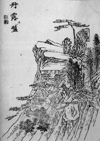 熊阪台州氏(その2)46~高子山の「高子二十境」⑦ - 風の人:シンの独り言(大人の総合学習的な生活の試み)