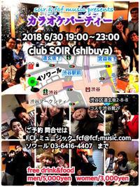カラオケパーティー🎉 - 東京は港区新橋 FCFミュージックスクールのブログ