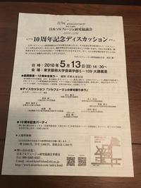 日本ソルフェージュ研究協議会主催10周年記念ディスカッション - レミエ音楽院:広島市のピアノ教室