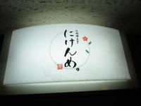 『小料理barにけんめ。』ごけんめにして呑みあげてしまったオヤジ…(広島流川) - タカシの流浪記