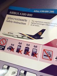 タイ航空 復路はエアバス A380-800 - まあるい時間