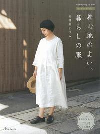 FU-KOさん新刊『着心地のよい、暮らしの服』のご紹介 - エキサイトブログCAFE