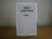 陰謀の日本中世史 5/16 - つくしんぼ日記 ~徒然編~
