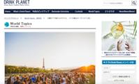 Drink Planet にて、パリのオープンエアアドレス3軒ご紹介しています。 - keiko's paris journal <パリ通信 - KSL>