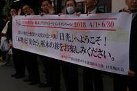 日光駅での歓迎-本物の出会い栃木号 - Joh3の気まぐれ鉄道日記