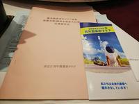 農の未来-東近江青年農業者クラブ - 滋賀県議会議員 近江の人 木沢まさと  のブログ