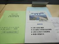 河川防災-日野川改修 - 滋賀県議会議員 近江の人 木沢まさと  のブログ
