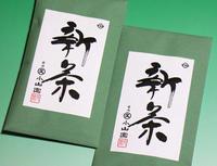 新茶、入荷致しました - 松露園 blog