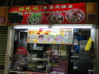 朝のFishball Mee@Ho Jia Bo? Fishball Minced Meat Noodle・Circuit Road Food Centre - Essen★Makan★何食べる?