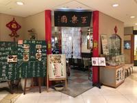 VIEN VIEN麺 / 王楽園 / 奈良・学園前 - COCO HOLE WANT WANT!
