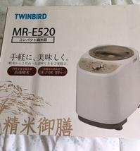 家庭用精米機、日本から届きました - アバウトな情報科学博士のアメリカ
