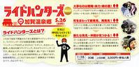 今年も温泉ライダーin加賀温泉郷が開催されます - 酎ハイとわたし