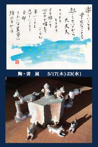 東野重信・久代 『陶・書 展』 - ぎゃらりいホンダ