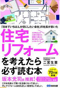 [平沼店]住宅リフォームを考えたら必ず参加するセミナー - さくらブログ