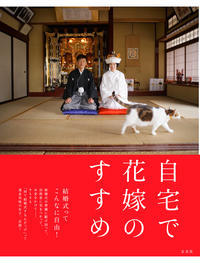 【出版のおしらせ】自宅で花嫁のすすめ三澤武彦著玄光社刊 - 「三澤家は今・・・」