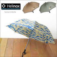 HELINOX [ヘリノックス] Tactical Umbrella [19755002]タクティカルアンブレラ 傘・丈夫な傘・高強度・アウトドア・キャンプ・ハイキングMEN'S/LADY'S - refalt blog