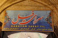 イランの旅 ⑦シラーズ 街歩き - オートクチュールの旅日記