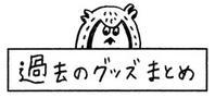 [グッズ]過去のグッズまとめ - ハンコ作家ayacoのブログ