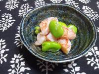 そら豆と海老の小鉢 - Minha Praia