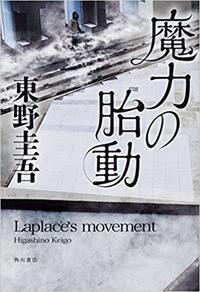 東野圭吾作「魔力の胎動」を読みました。 - rodolfoの決戦=血栓な日々