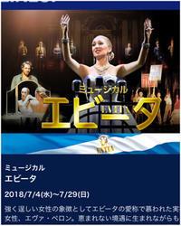 ミュージカル「EVITA」予習中 - アキタンの年金&株主生活+毎月旅日記